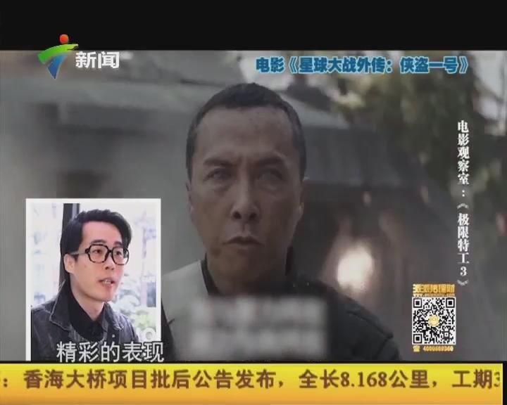 《极限特工3》 甄子丹拍档《速7》男主使出真功夫
