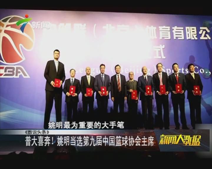 普大喜奔!姚明当选第九届中国篮球协会主席