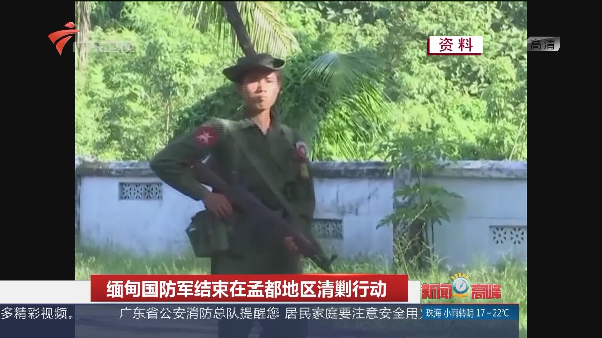 缅甸国防军结束在孟都地区清剿行动
