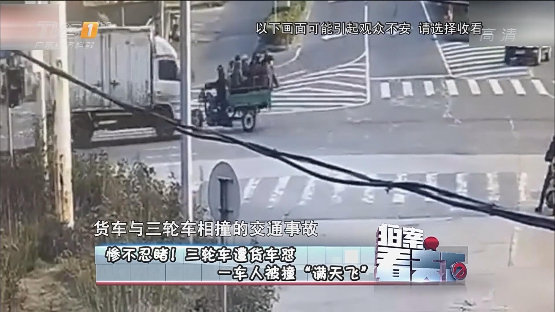 """惨不忍睹!三轮车遭货车怼 一车人被撞""""满天飞"""""""