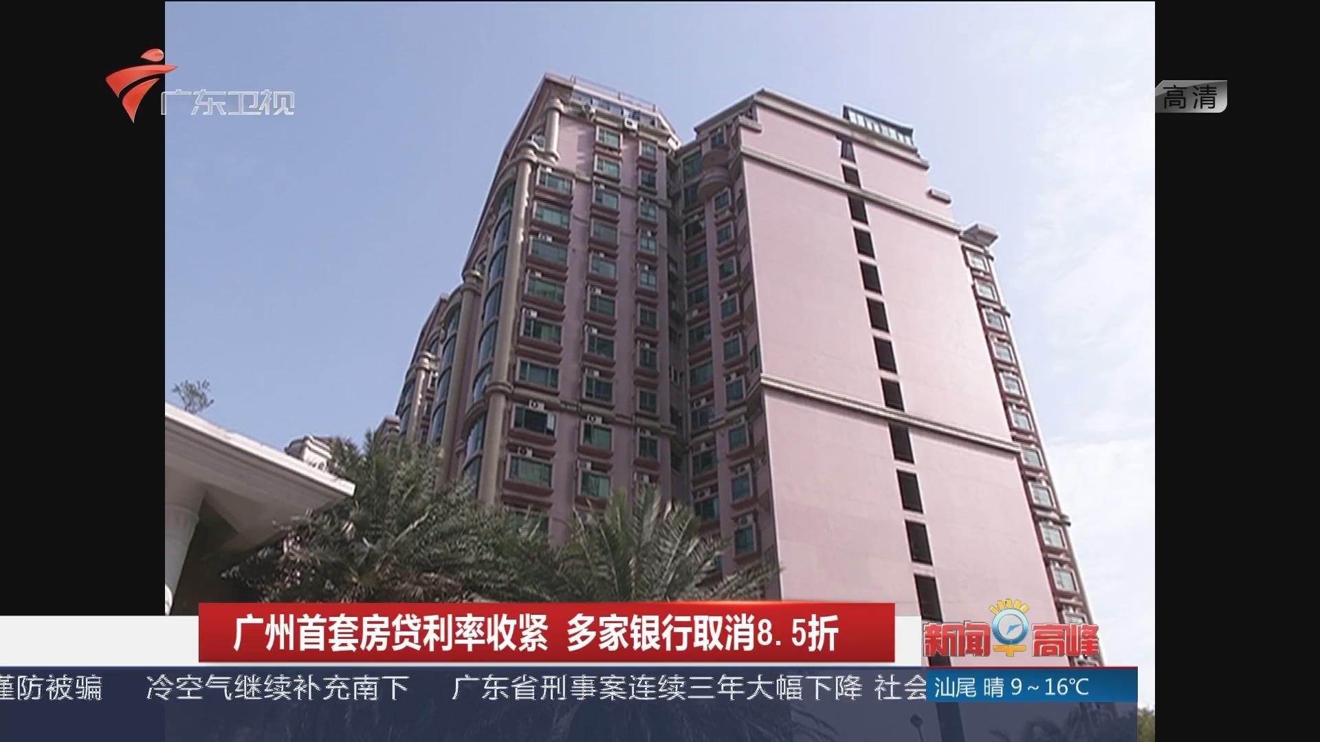 广州首套房贷利率收紧 多家银行取消8.5折