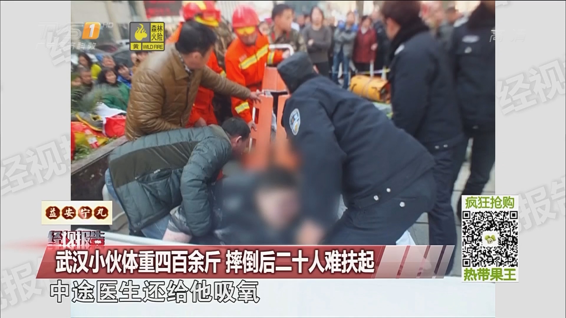 武汉小伙体重四百余斤 摔倒后二十人难扶起