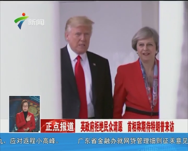 英政府拒绝民众请愿 首相称期待特朗普来访