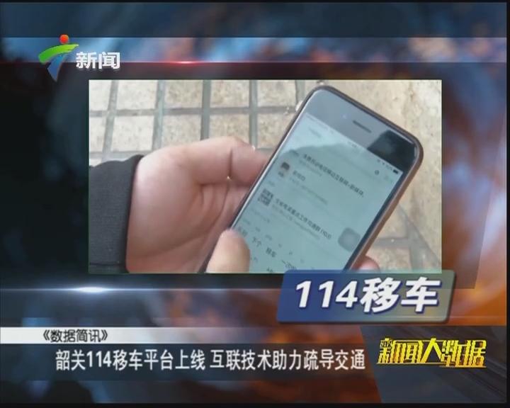 韶关114移车平台上线 互联技术助力疏导交通