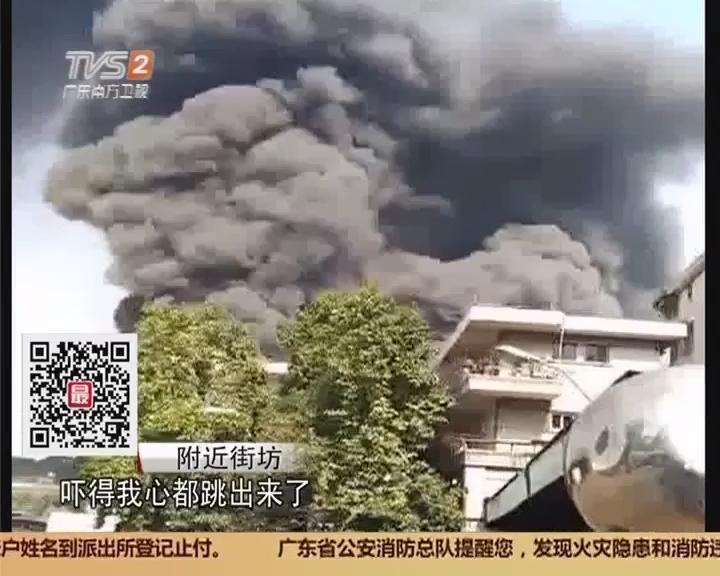 广州黄埔区:熊熊大火 浓烟几公里外可见