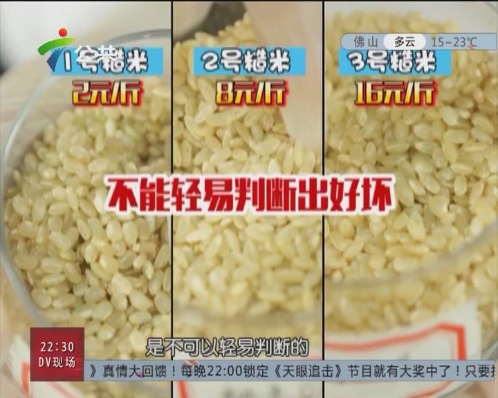 吃糙米可能会中毒?