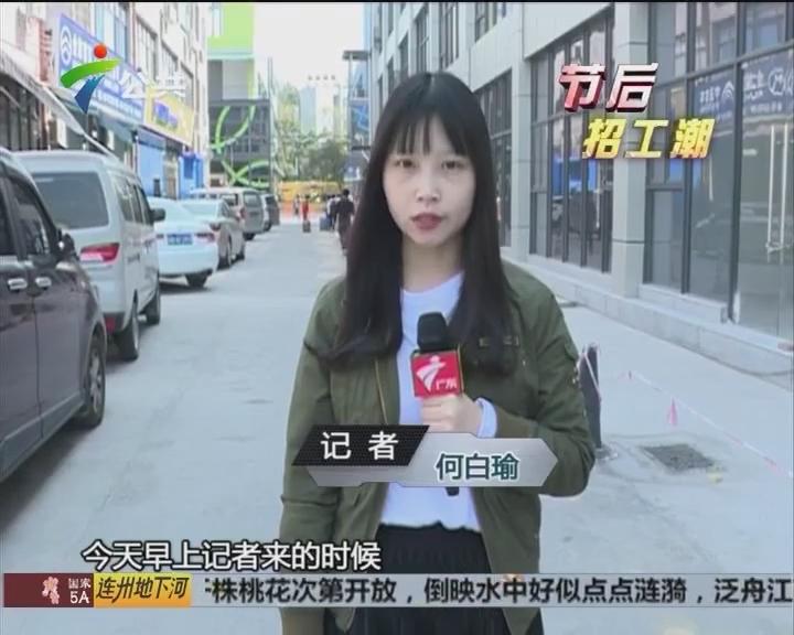 """街坊投诉:求职遇""""黑中介""""要上岗先交钱"""
