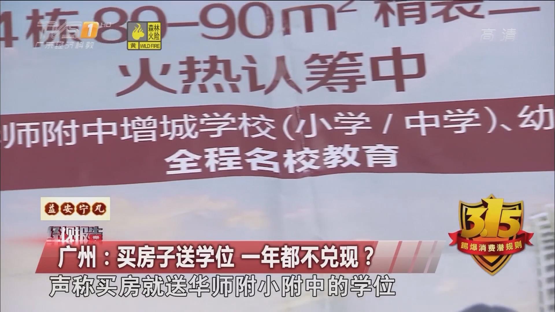 广州:买房子送学位 一年都不兑现?