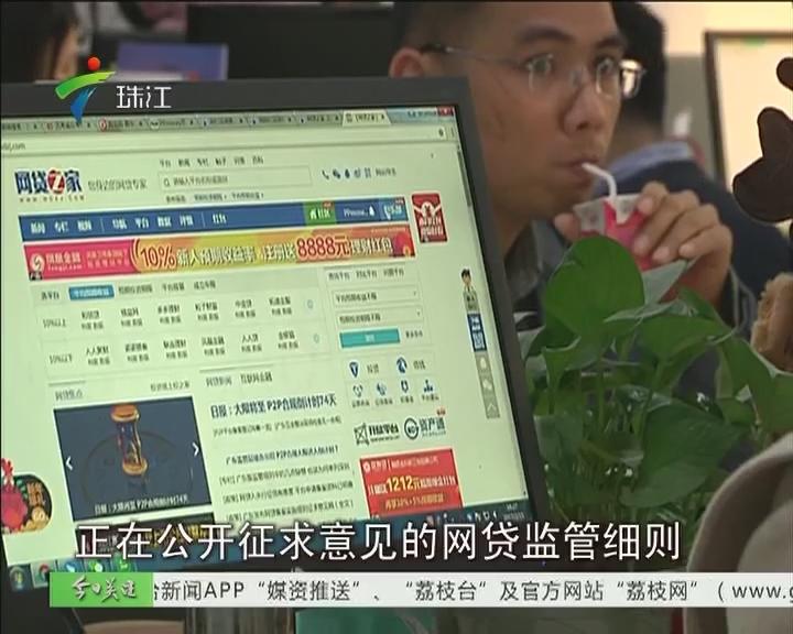 广东省征求网贷管理意见 业内人士称门槛高监管严