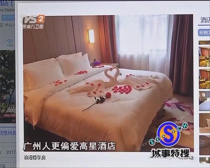 节日酒店预订火爆
