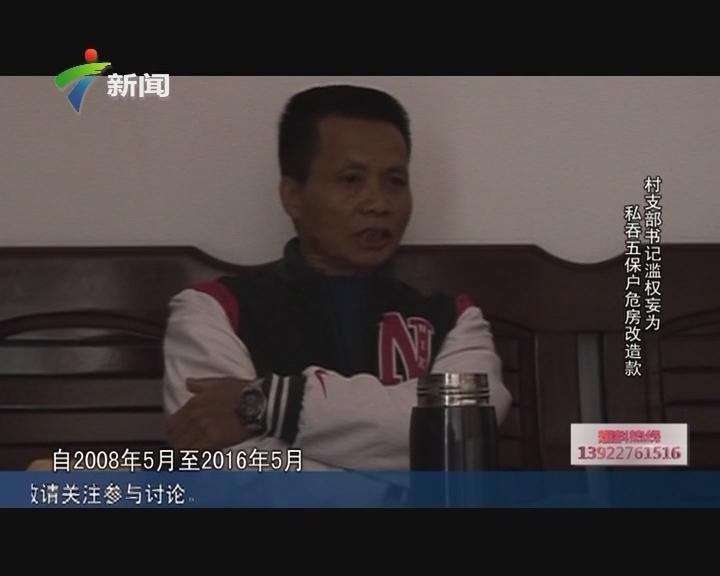 村支部书记滥权妄为私吞五保户危房改造款