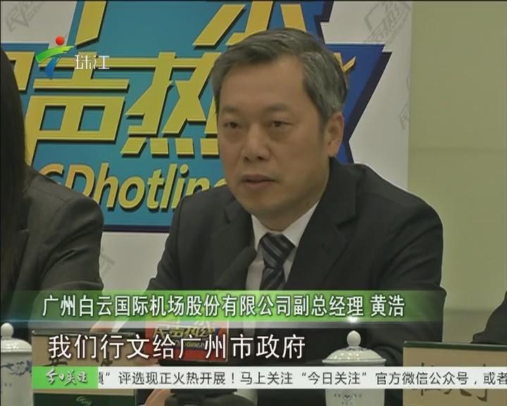 """无人机""""乱入""""?广州白云机场将设电子围网监控"""