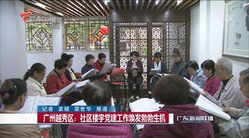 广州越秀区:社区楼宇党建工作焕发勃勃生机