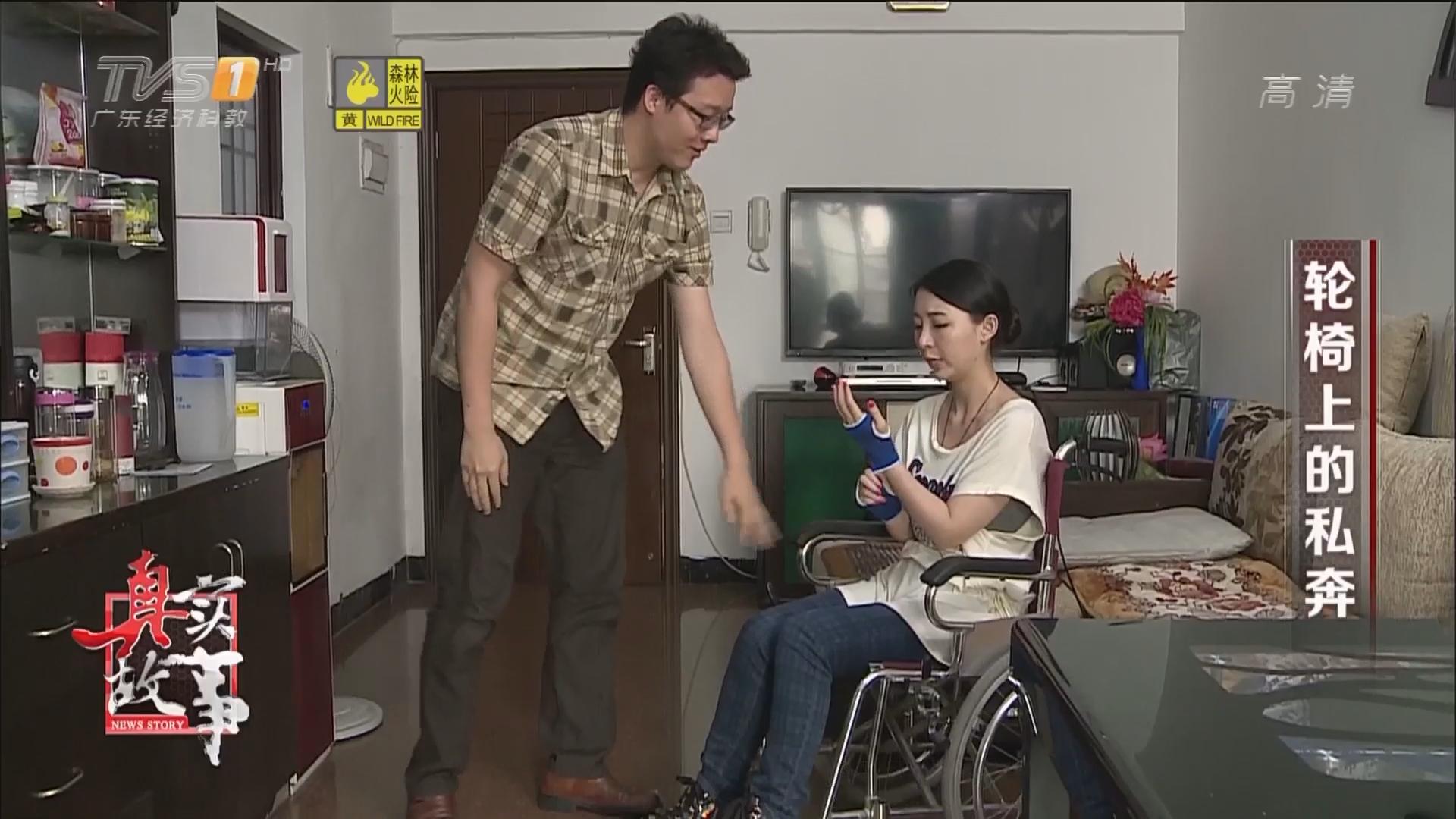 轮椅上的私奔