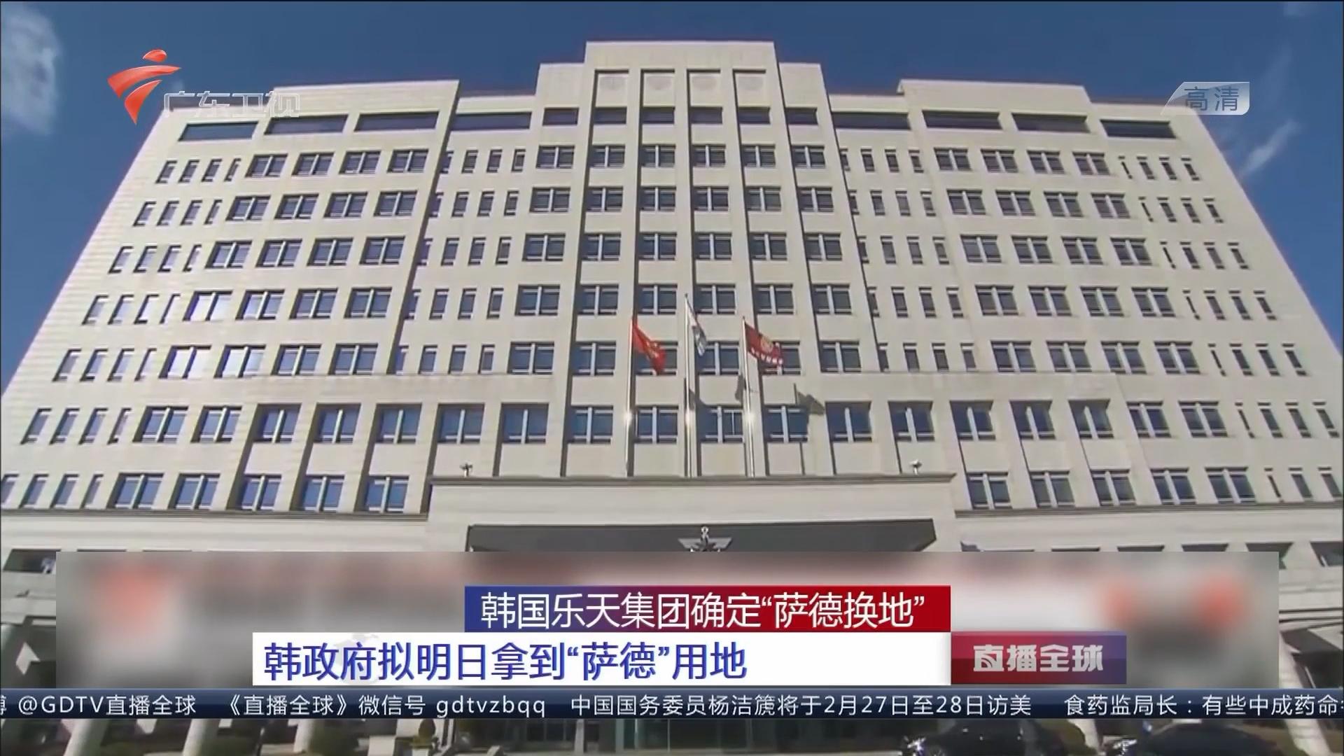 """韩国乐天集团确定""""萨德换地""""韩政府拟明日拿到""""萨德""""用地"""