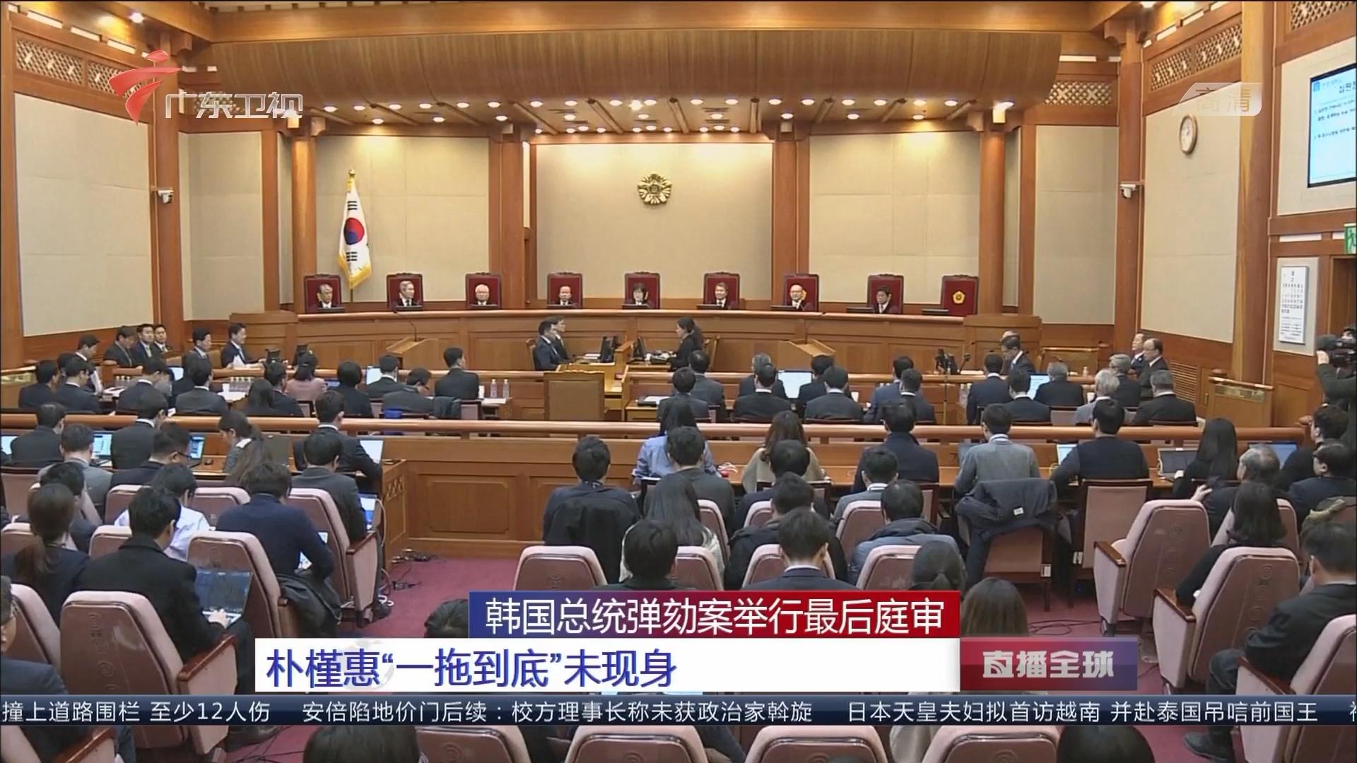"""韩国总统弹劾案举行最后庭审 朴槿惠""""一拖到底""""未现身"""