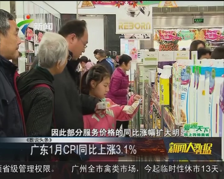 广东1月CPI同比上涨3.1%