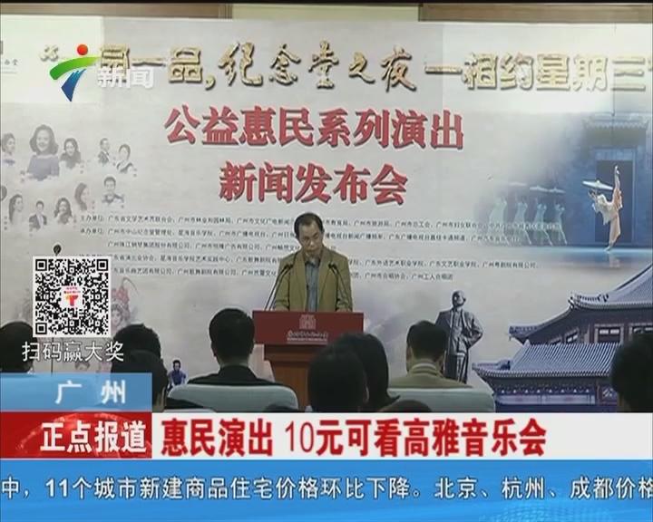 广州:惠民演出 10元可看高雅音乐会