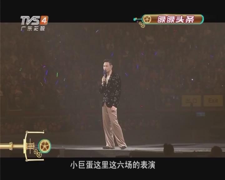张学友台北站巡回演唱会连开6场