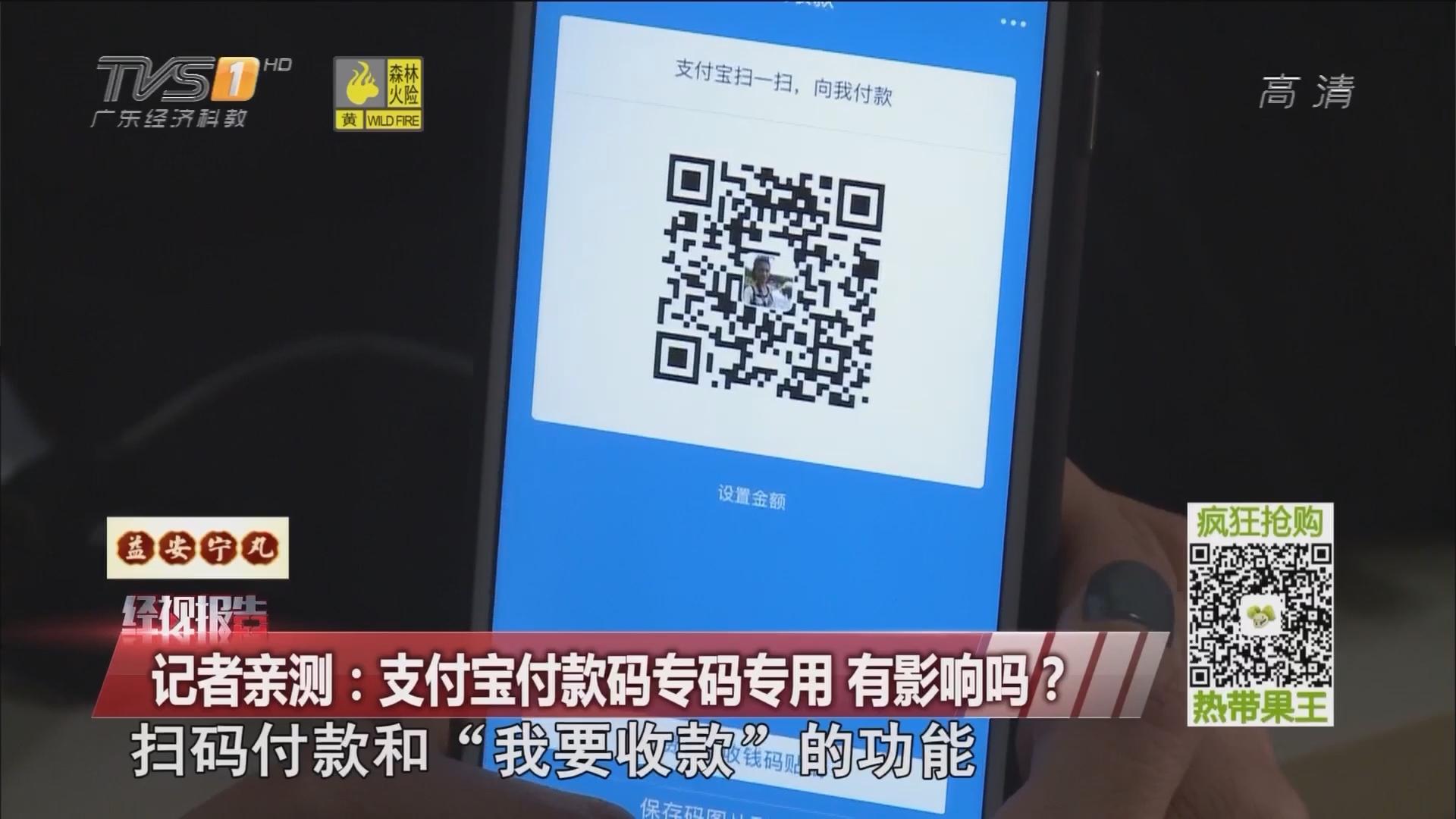 记者亲测:支付宝付款码专码专用 有影响吗?