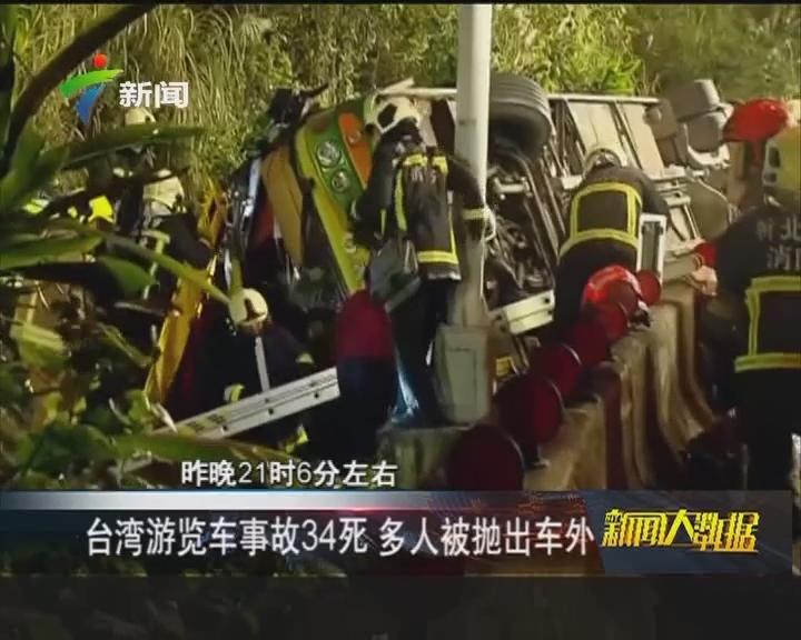 台湾游览车事故34死 多人被抛出车外