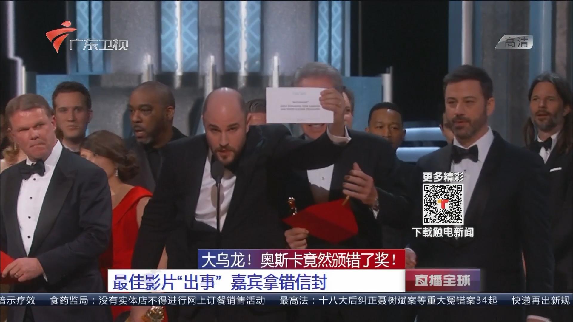"""大乌龙!奥斯卡竟然颁错了奖!最佳影片""""出事""""嘉宾拿错信封"""