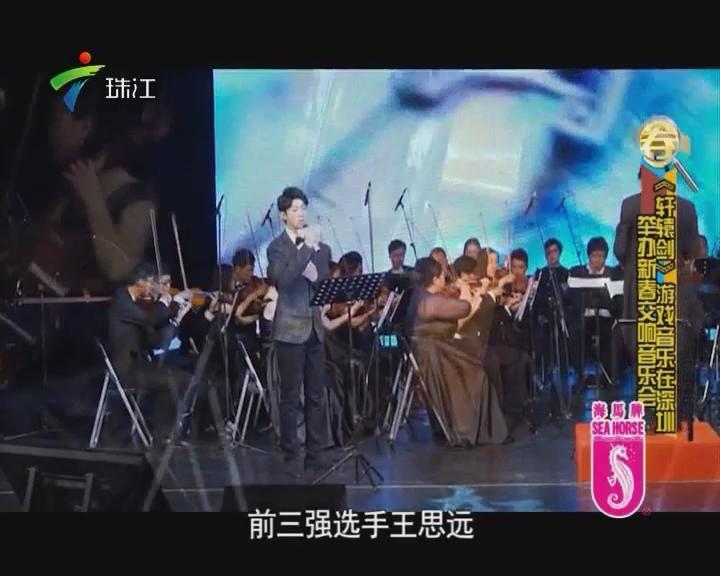 《轩辕剑》游戏音乐在深圳举办新春交响音乐会