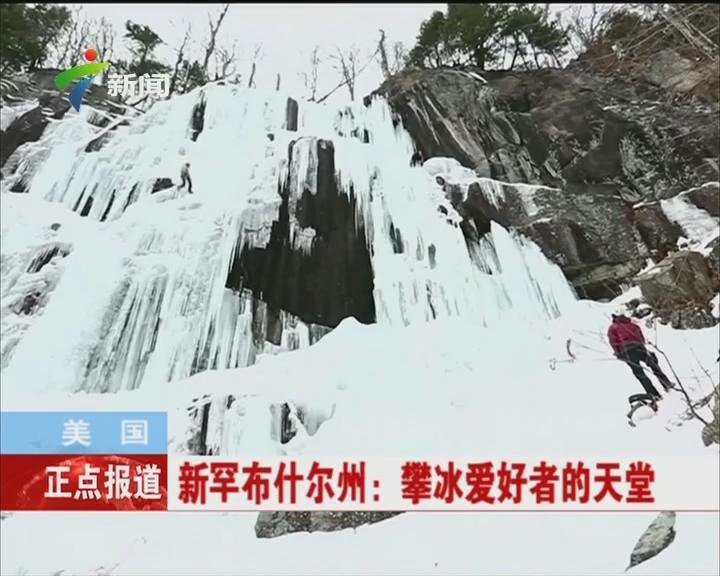 美国 新罕布什尔州:攀冰爱好者的天堂