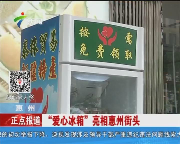 """惠州:""""爱心冰箱""""亮相惠州街头"""