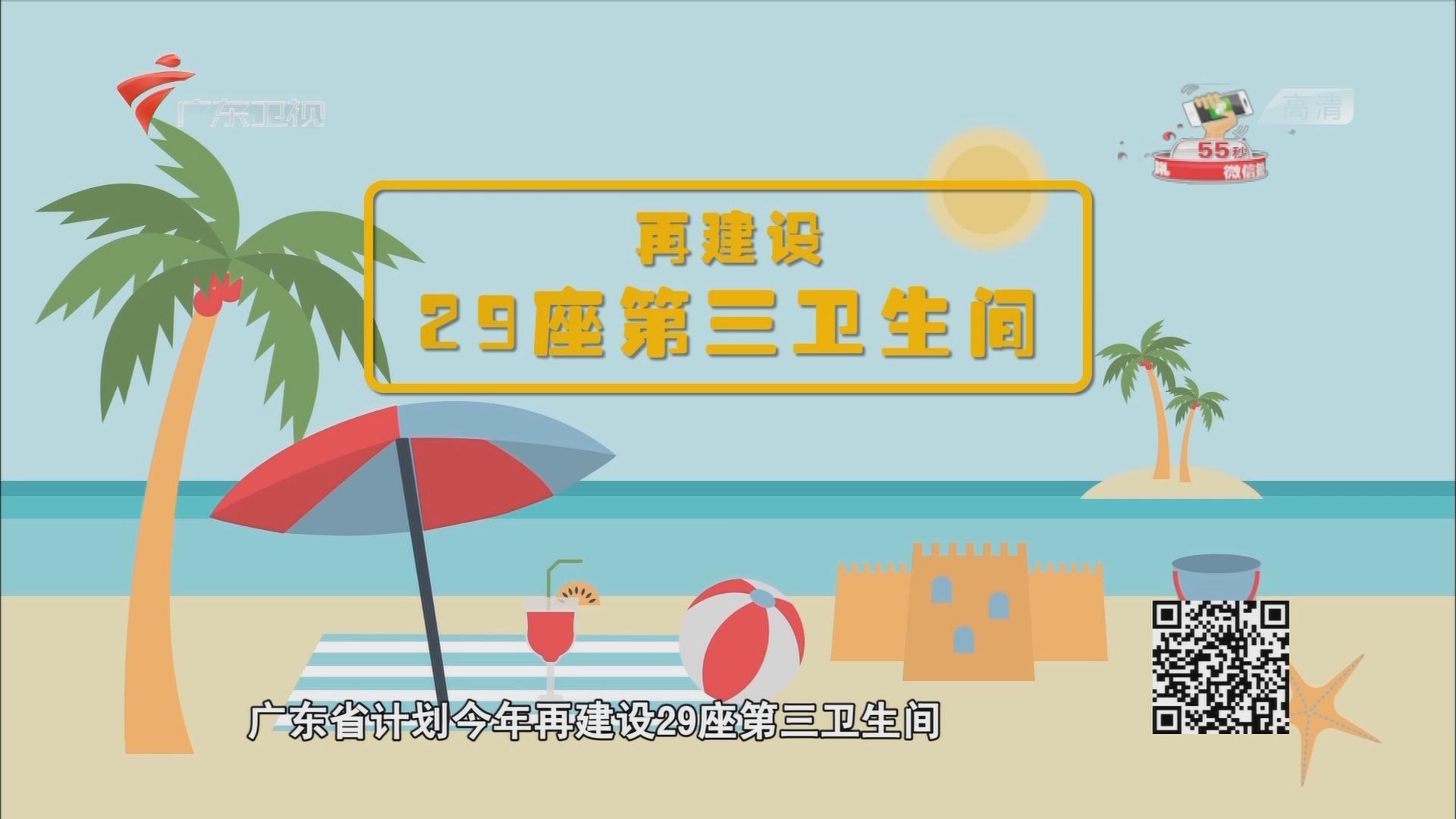 """广东今年要建29座""""第三卫生间"""""""