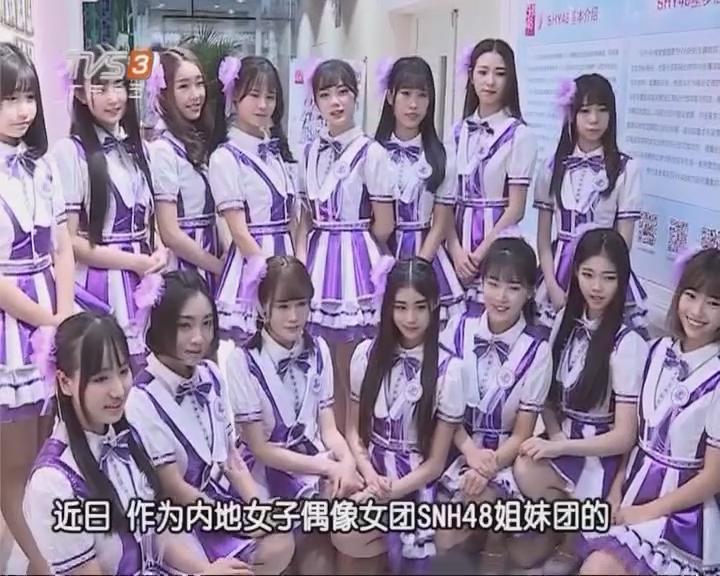被选中的美少女回归 SHY48新成员美颜亮相
