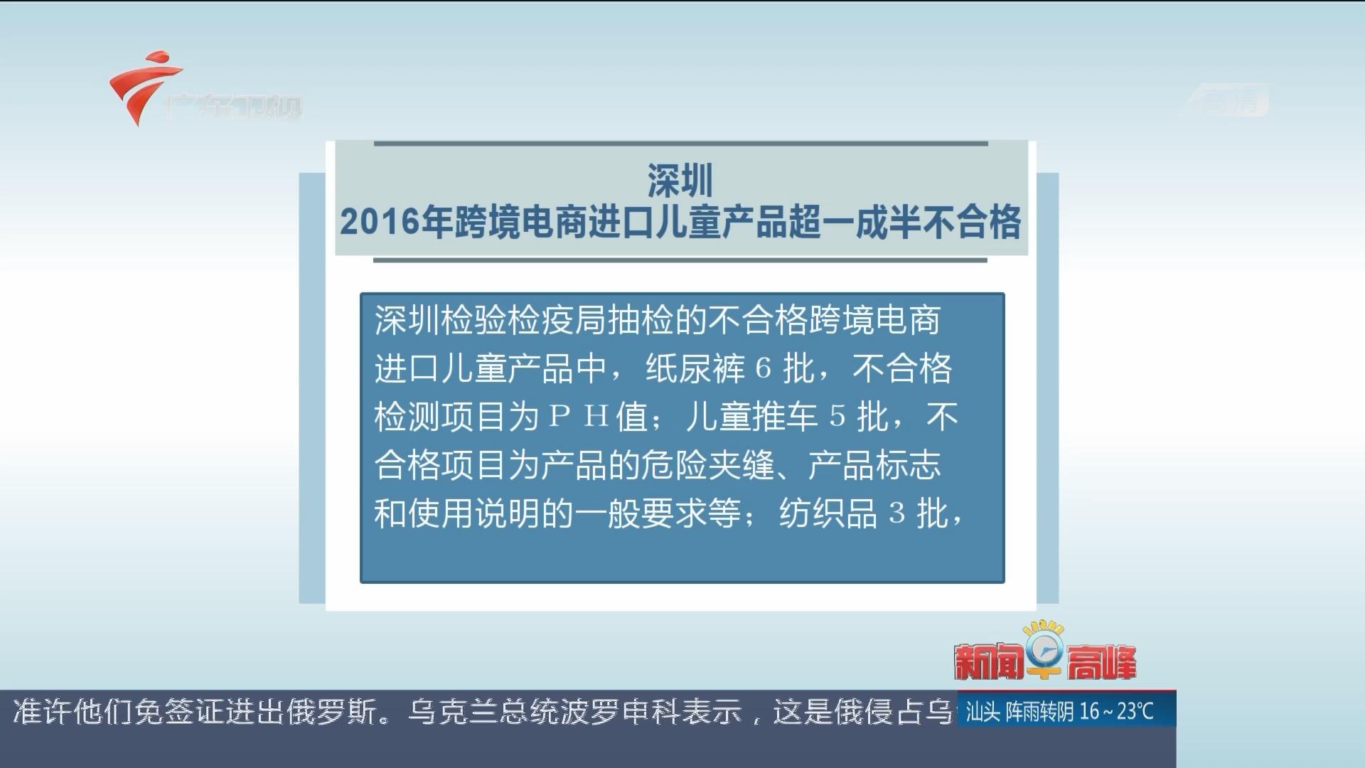 深圳:2016年跨境电商进口儿童产品超一成半不合格
