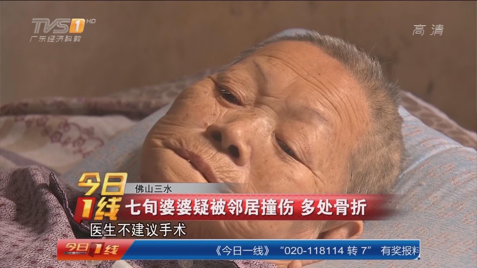 佛山三水:七旬婆婆疑被邻居撞伤 多处骨折