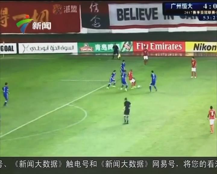 恒大亚冠7球狂胜香港东方