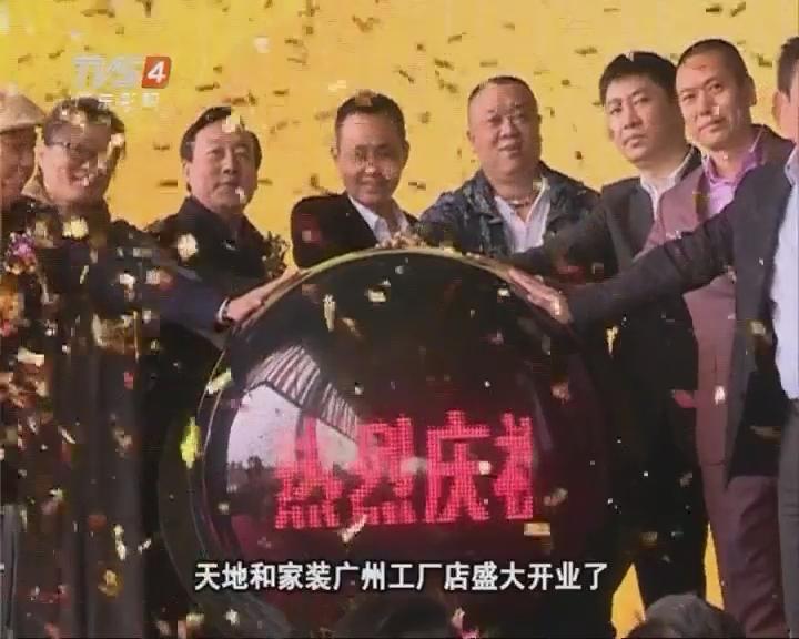 天地和家装广州智能豪装工厂店盛大开业