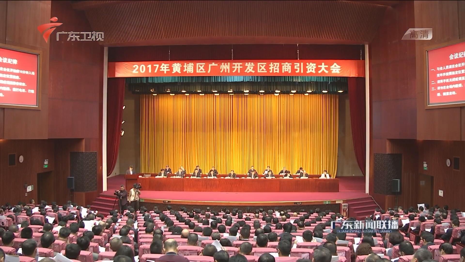 """广州开发区:推出四个""""黄金10条"""" 全力打造营商环境"""