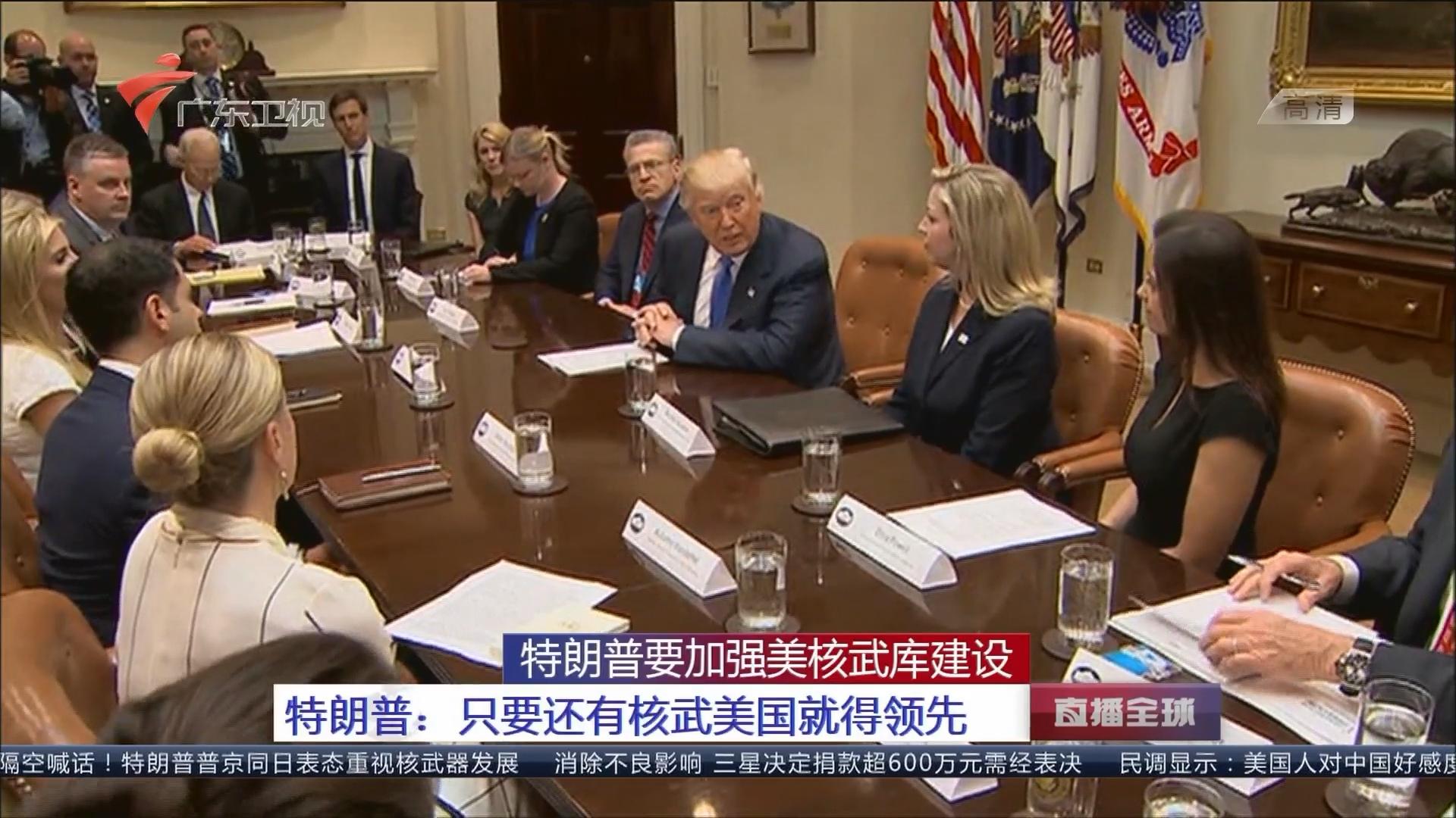 声音来源:美国总统 特朗普要加强美核武库建设