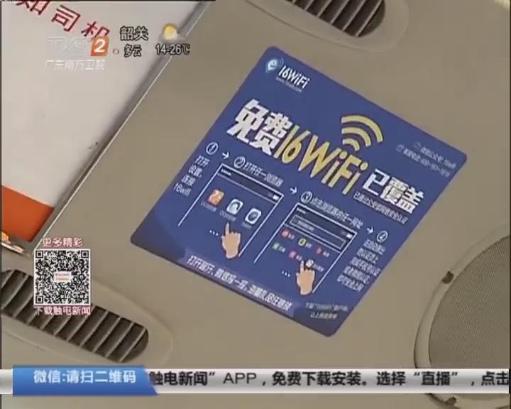 广州:公交免费wifi关停 全国11城均下线