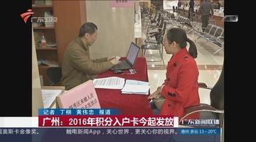 广州:2016年积分入户卡今起发放