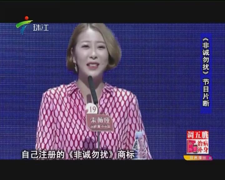 """特别节目《法治之魅》系列之""""非诚勿扰""""大战金阿欢"""