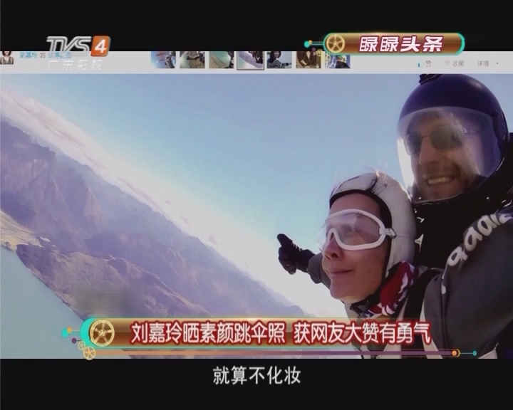 刘嘉玲晒素颜跳伞照 获网友大赞有勇气