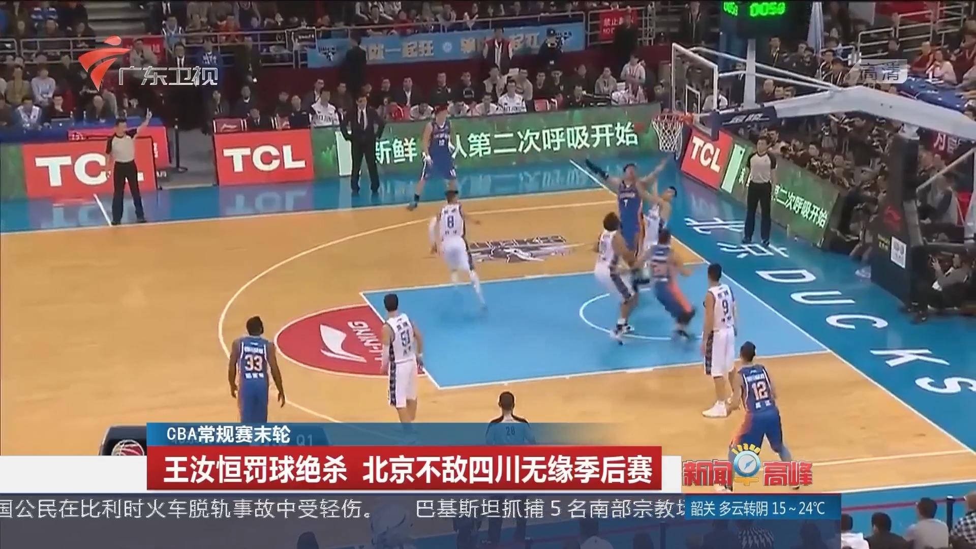 CBA常规赛末轮:王汝恒罚球绝杀 北京不敌四川无缘季后赛