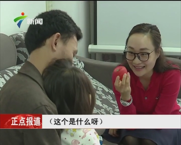 世界母语日 自闭症患儿不开口讲话 怎么办? 姐妹俩同患自闭症 妹妹经治疗康复佳