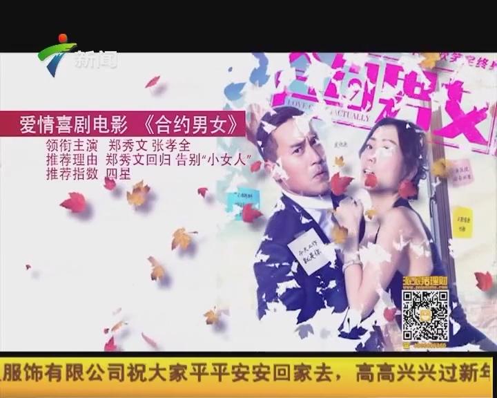 情人节观影推荐 爆笑爱情 PK 浪漫爱情