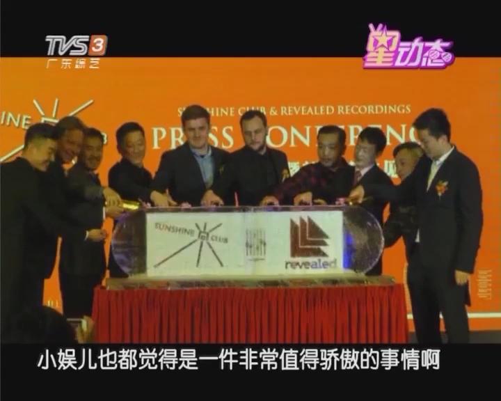 SUNSHINE CLUB携手世界电子音乐厂牌 打造广州首家艺术音乐夜店