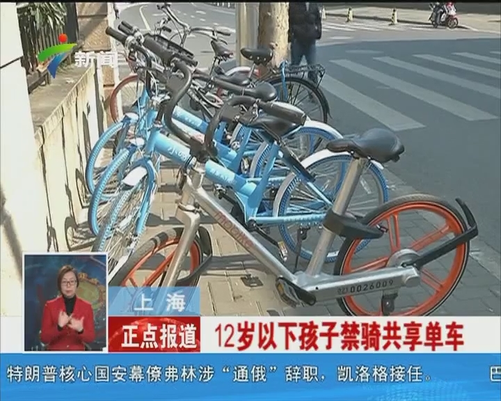 上海:12岁以下孩子禁骑共享单车