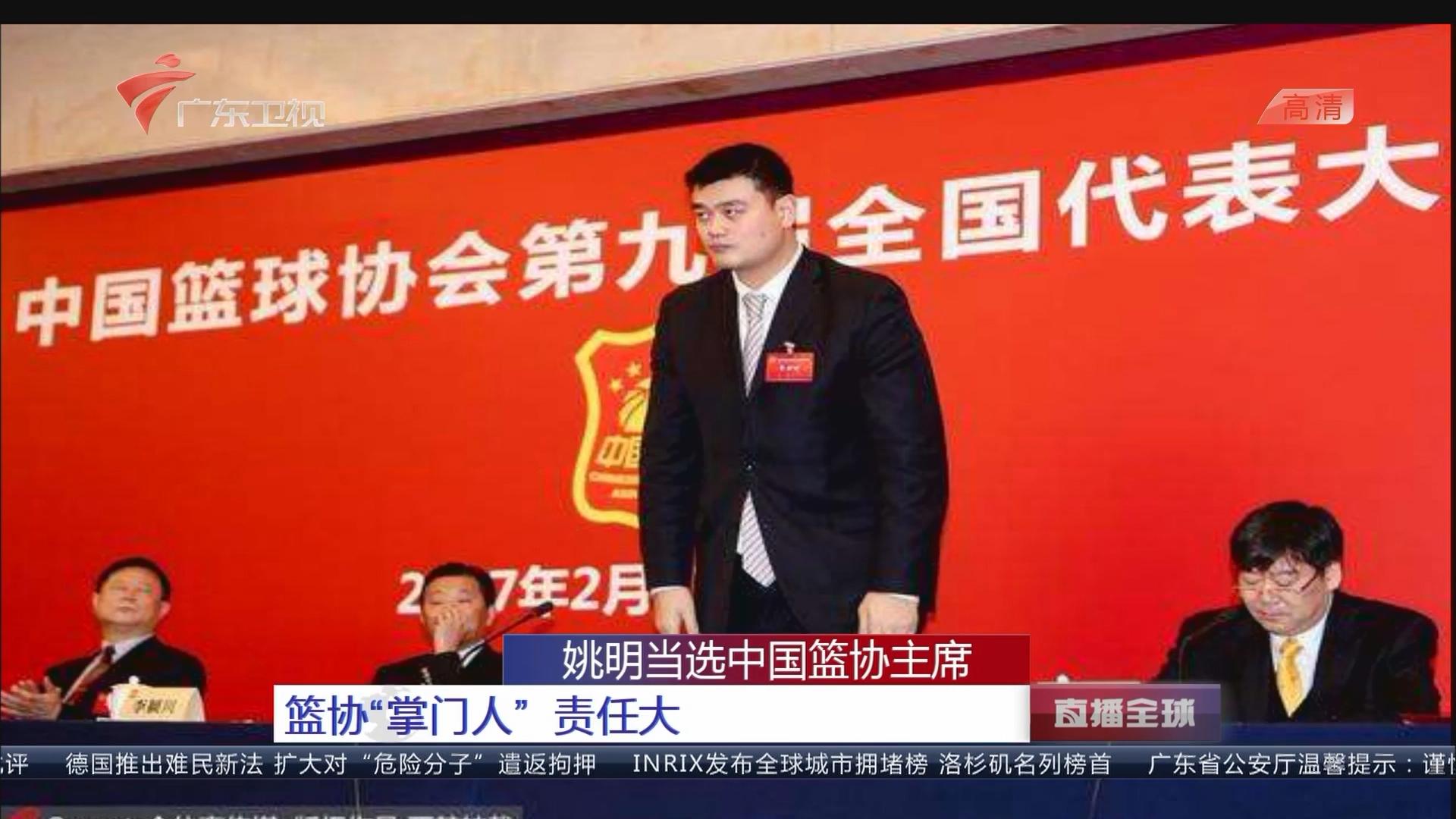 """姚明当选中国篮协主席 篮协""""掌门人""""责任大"""