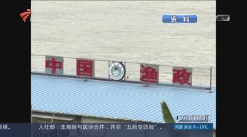 珠江禁渔期制度调整 每年增加两个月