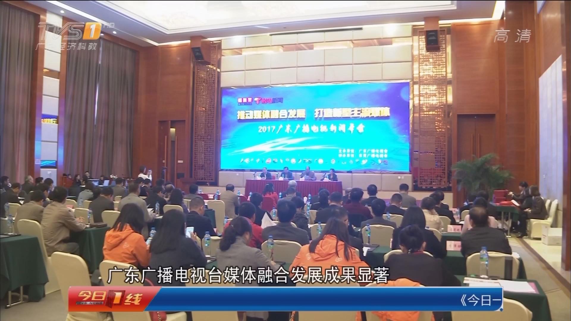 """2017广东新闻年会:相""""加""""到相""""融""""打造新型主流媒体"""
