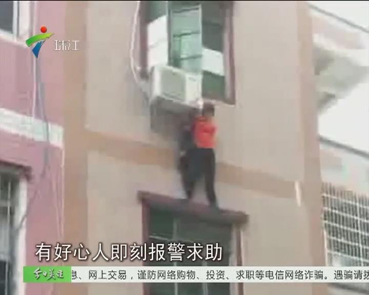 广州:女子被卡窗檐 街坊热心营救